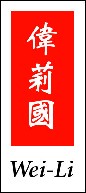 Wei Li Restaurant